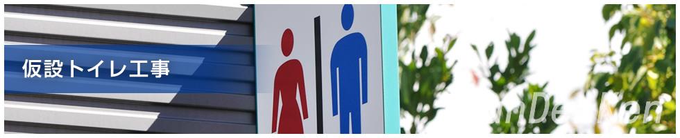 【仮設トイレ工事】 | 栃木県で仮設足場・仮設トイレ工事なら株式会社サンデンケン