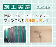 仮設トイレの施工事例